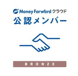 伊勢会計事務所はMoneyForward公認アドバイザーです
