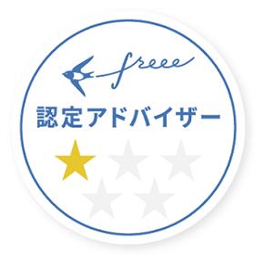 伊勢会計事務所はfreee認定アドバイザーです。